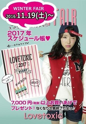 【Lovetoxic】ノベルティFAIR!!