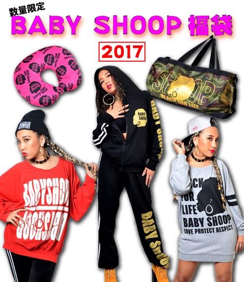 2017年babyshoopの福袋は これだーっ!♥